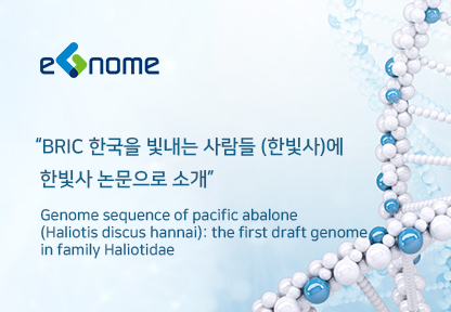 BRIC 한국을 빛내는 사람들 (한빛사)에 'Genome sequence of pacific abalone (Haliotis discus hannai): the first draft genome in family Haliotidae' 논문 소개썸네일