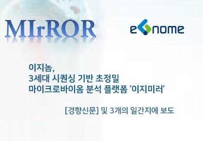 [경향신문]이지놈, 3세대 시퀀싱 기반 초정밀 마이크로바이옴 분석 플랫폼 '이지미러' 특허출원 등 3개의 일간지에 보도썸네일