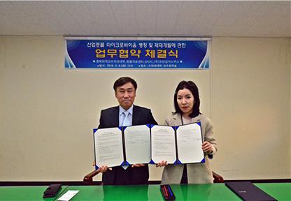 충북대 수의과대학, 동물 유전체 활용 연구 협약썸네일
